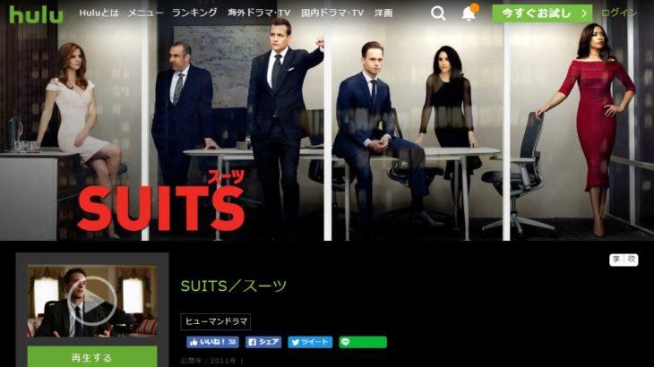 ドラマ「SUITS/スーツ」を見放題配信している動画配信サービス