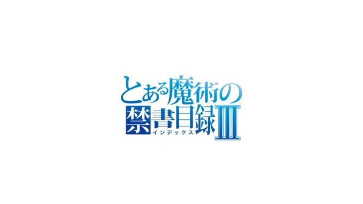 アニメ「とある魔術の禁書目録Ⅲ」を配信している動画配信サービス