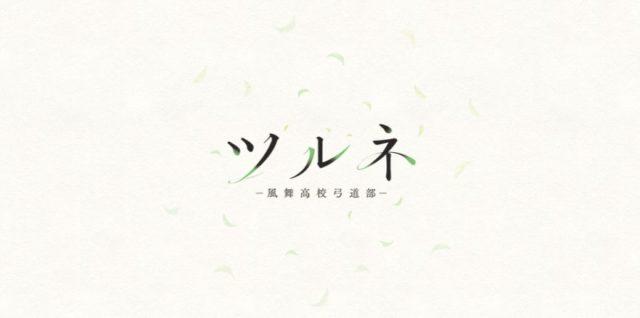 「ツルネ ―風舞高校弓道部―」