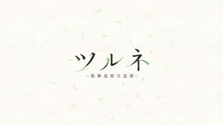 アニメ「ツルネ ―風舞高校弓道部―」を見逃し配信している動画配信サービス