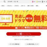 2018夏ドラマが毎日1作品無料「見逃しドラマクーポンキャンペーン」 by ビデオマーケット