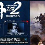 アニメ「宇宙戦艦ヤマト2202 愛の戦士たち」を配信している動画配信サービス