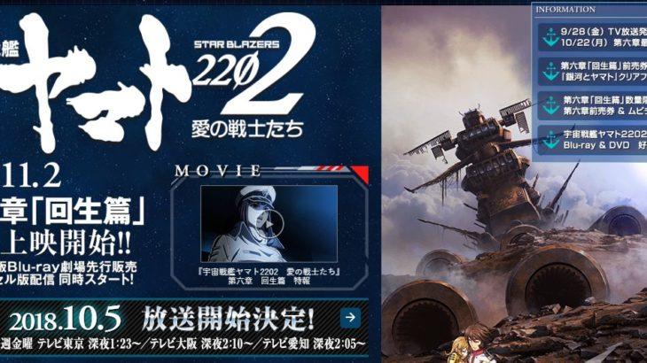 アニメ「宇宙戦艦ヤマト2202 愛の戦士たち」を見逃し配信している動画配信サービス