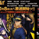 アニメ「ゴールデンカムイ」第2期を見逃し配信している動画配信サービス