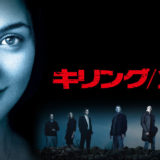 海外ドラマ「THE KILLING/ザ・キリング」を配信している動画配信サービス