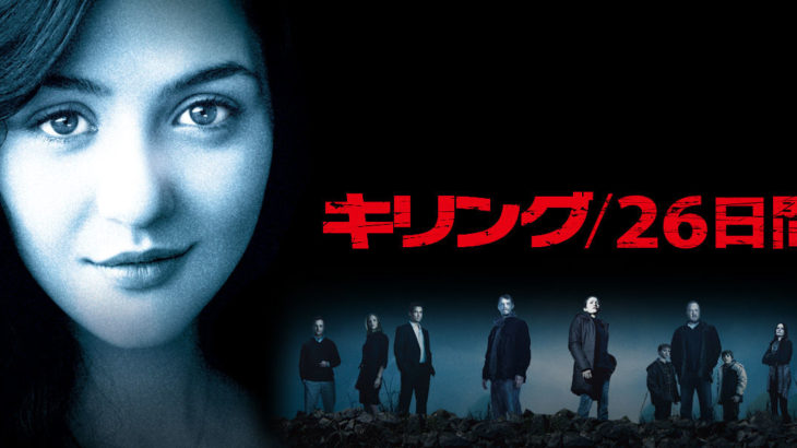 海外ドラマ「THE KILLING(キリング)/26日間」を配信している動画配信サービス
