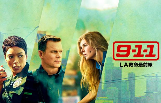 海外ドラマ「9-1-1:LA救命最前線」を配信している動画配信サービス