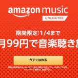 Amazon Music Unlimited3ヶ月99円キャンペーン実施中