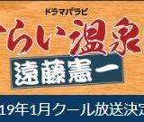 ドラマ「さすらい温泉♨遠藤憲一」を見逃し配信している動画配信サービス