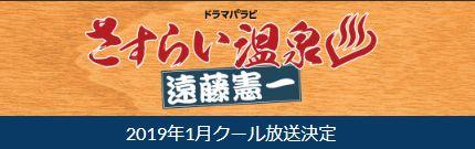 「さすらい温泉♨遠藤憲一」