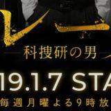 ドラマ「トレース〜科捜研の男〜」を見逃し配信している動画配信サービス