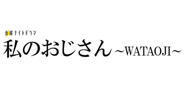 「私のおじさん~WATAOJI~」