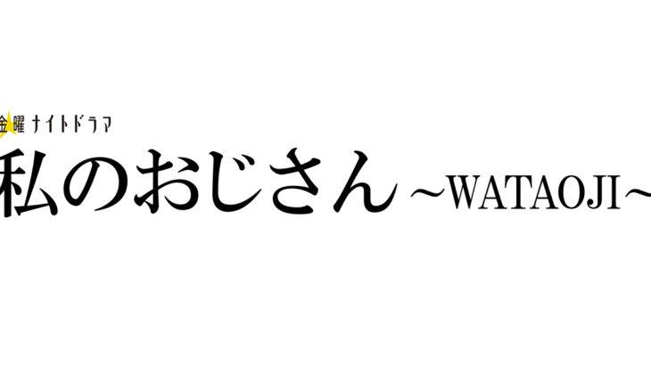ドラマ「私のおじさん~WATAOJI~」を見逃し配信している動画配信サービス