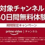 Amazonプライムビデオチャンネルで60日間無料キャンペーン実施中