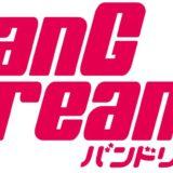 アニメ「BanG Dream!」 2nd Seasonを見逃し配信している動画配信サービス