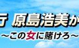 ドラマ「よつば銀行 原島浩美がモノ申す!~この女に賭けろ~」を見逃し配信している動画配信サービス