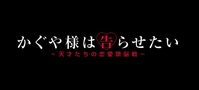 アニメ「かぐや様は告らせたい〜天才たちの恋愛頭脳戦〜」を見逃し配信している動画配信サービス