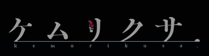アニメ「ケムリクサ」を見逃し配信している動画配信サービス