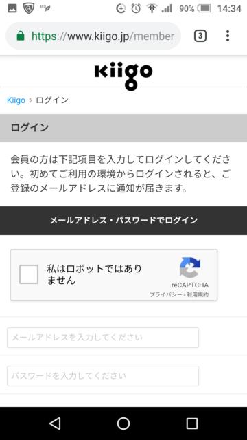 Kiigo(キーゴ)