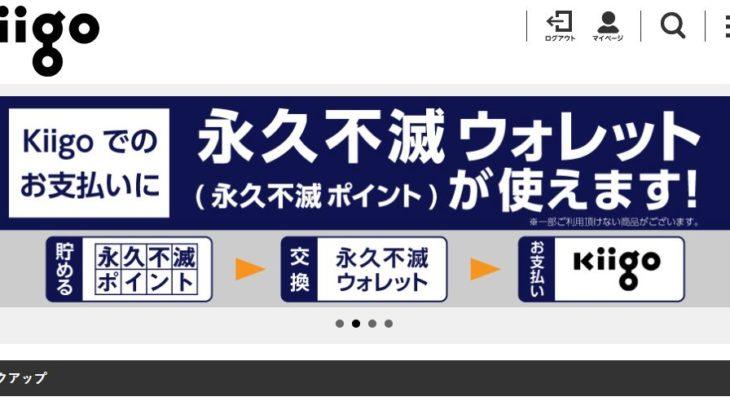 Kiigo(キーゴ)に無料会員登録する方法
