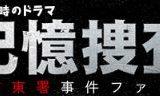 ドラマ「記憶捜査~新宿東署事件ファイル~」シーズン2を見逃し配信している動画配信サービス