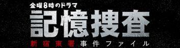 ドラマ「記憶捜査~新宿東署事件ファイル~」シーズン1