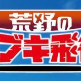 アニメ「荒野のコトブキ飛行隊」を配信している動画配信サービス