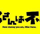 アニメ「上野さんは不器用」を見逃し配信している動画配信サービス