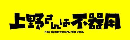 アニメ「上野さんは不器用」を配信している動画配信サービス