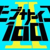 アニメ「モブサイコ100」を見逃し配信している動画配信サービス