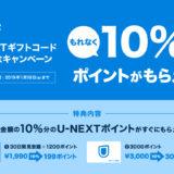 U-NEXTの利用がより手軽に!Kiigo(キーゴ)にてギフトコードを販売開始!!今なら10%ポイント還元!!!