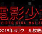 「電影少女 -VIDEO GIRL MAI 2019- 」