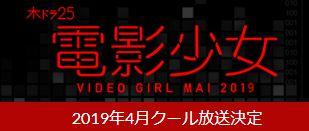 ドラマ「電影少女 -VIDEO GIRL MAI 2019- 」を見逃し配信している動画配信サービス