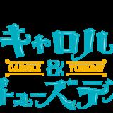 アニメ「キャロル&チューズデイ」を見逃し配信している動画配信サービス