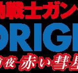 「機動戦士ガンダム THE ORIGIN」