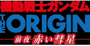 アニメ「機動戦士ガンダム THE ORIGIN」を見逃し配信している動画配信サービス