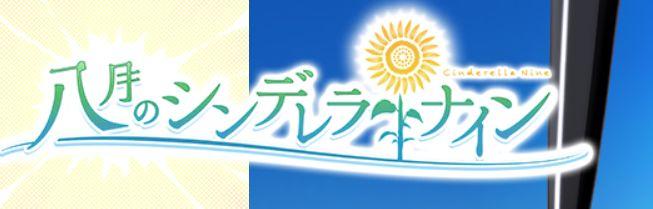 アニメ「八月のシンデレラナイン」を見逃し配信している動画配信サービス