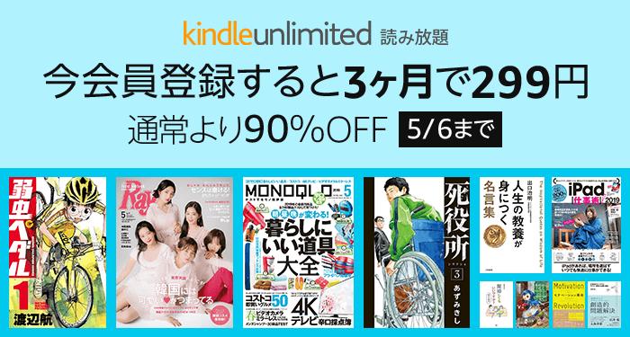 Amazon Kindle Unlimited 3ヶ月利用可能3ヶ月299円キャンペーン実施中
