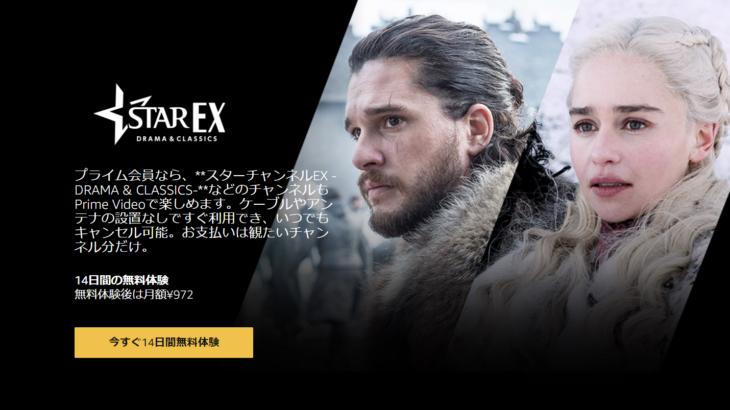 海外ドラマ「ゲーム・オブ・スローンズ シーズン8最終章」を配信している動画配信サービス
