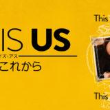 海外ドラマ「THIS IS US/ディス・イズ・アス」を配信している動画配信サービス