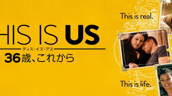 海外ドラマ「THIS IS US/ディス・イズ・アス 36歳、これから」を配信している動画配信サービス