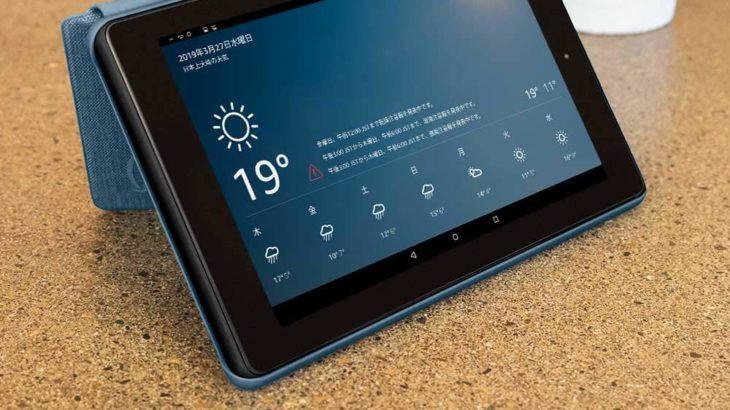 Alexa対応の新「Amazon Fire 7」タブレットは高コスパの5,980円