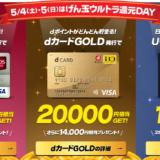 超お得!げん玉のU-NEXT 31日間無料トライアルで1800円相当の還元キャンペーン