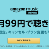 Amazon Music Unlimited 4ヶ月99円キャンペーン実施中