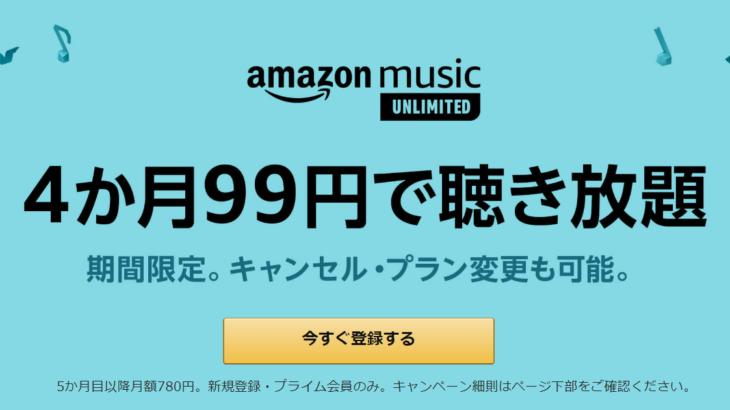 Amazon Music Unlimited4ヶ月99円キャンペーン実施中