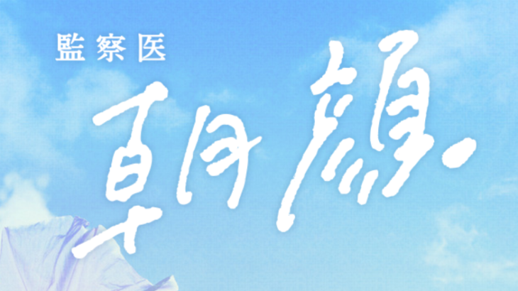 ドラマ「監察医 朝顔」を見逃し配信している動画配信サービス