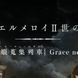 「ロード・エルメロイⅡ世の事件簿 -魔眼蒐集列車 Grace note-」