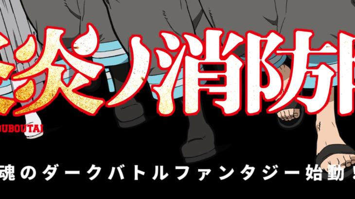 アニメ「炎炎ノ消防隊」シーズン1