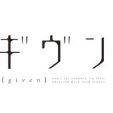 アニメ「ギヴン」を配信している動画配信サービス