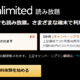 Kindle Unlimited 3ヶ月99円キャンペーン実施中